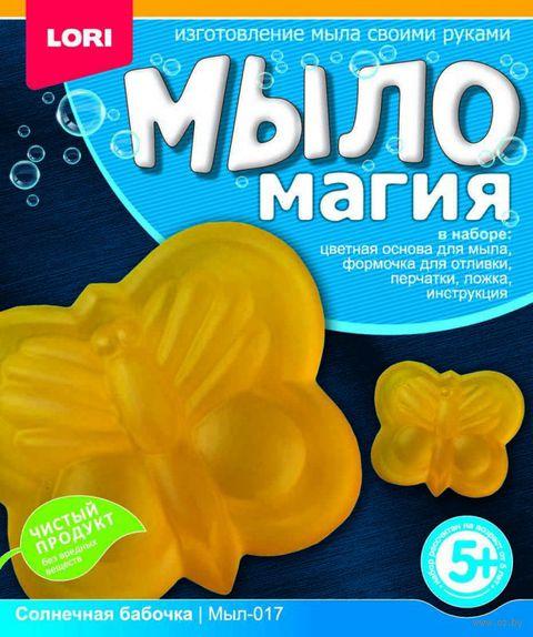 """Набор для изготовления мыла """"Солнечная бабочка"""" — фото, картинка"""