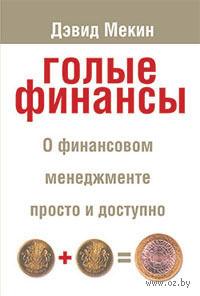 Голые финансы. Дэвид Мекин