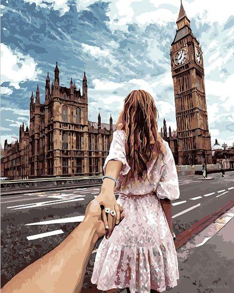 "Картина по номерам ""Иди за мной. Лондон"" (400х500 мм) — фото, картинка"