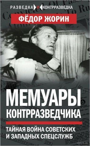Мемуары контрразведчика. Тайная война советских и западных спецслужб — фото, картинка