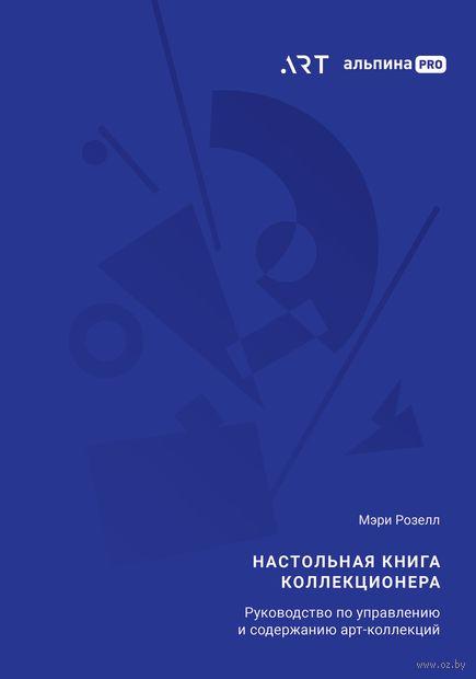 Настольная книга коллекционера. Руководство по управлению и содержанию арт-коллекций — фото, картинка
