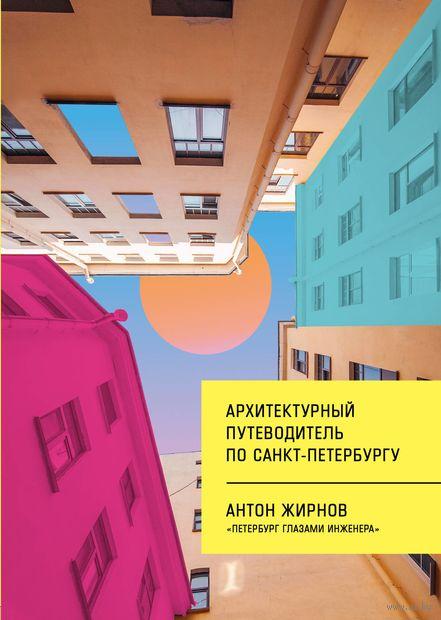 Архитектурный путеводитель по Санкт-Петербургу — фото, картинка