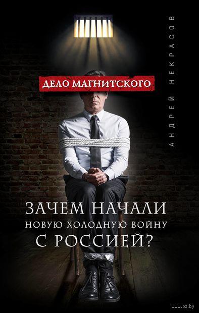 Дело Магнитского. Зачем начали новую холодную войну с Россией? — фото, картинка