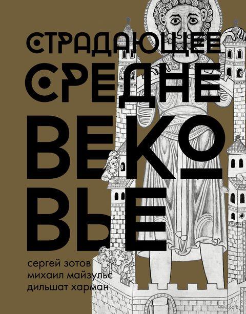 Страдающее Средневековье. Подарочное издание — фото, картинка