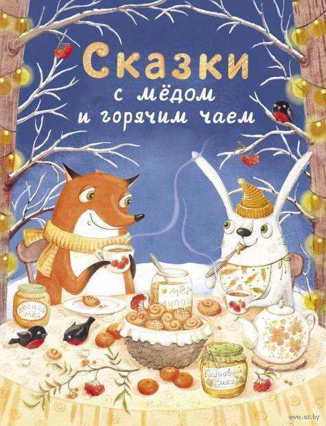 Сказки с медом и горячим чаем — фото, картинка