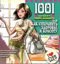 1001 рецепт вашей молодости, или Как сохранить здоровье и красоту. Эмма Бакстер-Райт