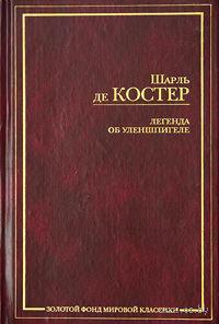 Легенда об Уленшпигеле и Ламме Гудзаке, об их доблестных, забавных и достославных деяниях во Фландрии и других краях. Шарль де Костер