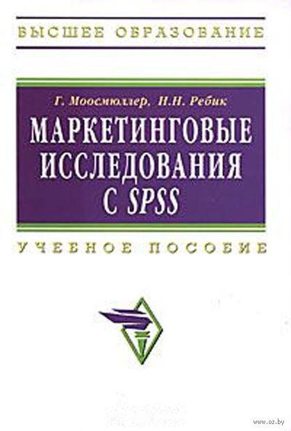 Маркетинговые исследования с SPSS. Гертруда Моосмюллер, Наталья Ребик