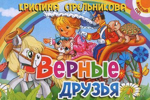 Верные друзья. Кристина Стрельникова
