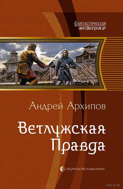 Ветлужская Правда. Андрей Архипов