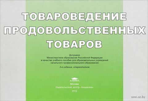 Товароведение продовольственных товаров. Иллюстрированное учебное пособие. Светлана Прокофьева, Нина Никифорова