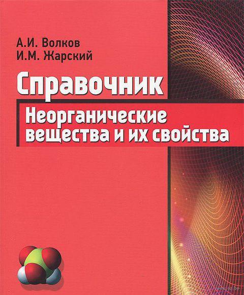 Справочник. Неорганические вещества и их свойства (м). Анатолий Волков