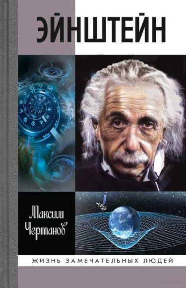 Эйнштейн. Максим Чертанов