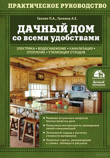 Дачный дом со всеми удобствами. П. Галкин, А. Галкина