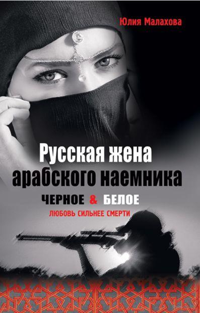 Русская жена арабского наемника. Ю. Малахова