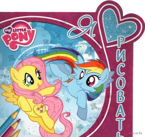 My Little Pony. Я люблю рисовать