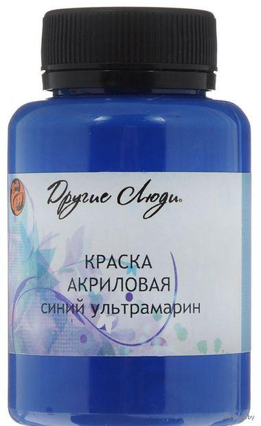 Краска акриловая (синий ультрамарин, 150 мл)