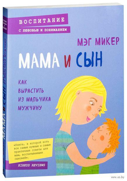 Мама и сын. Как вырастить из мальчика мужчину — фото, картинка