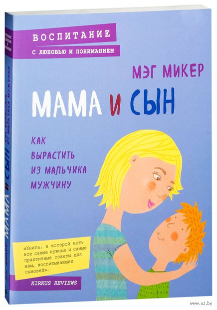 Мама и сын. Как вырастить из мальчика мужчину (м) — фото, картинка