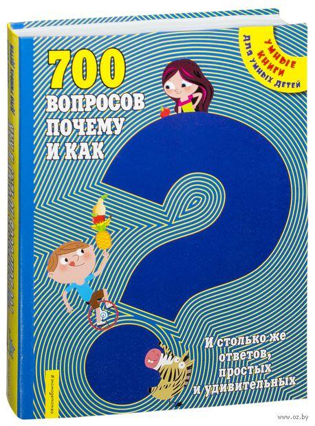700 вопросов почему и как. И столько же ответов, простых и удивительных — фото, картинка