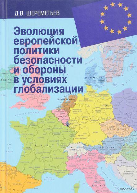 Эволюция европейской политики безопасности и обороны в условиях глобализации — фото, картинка