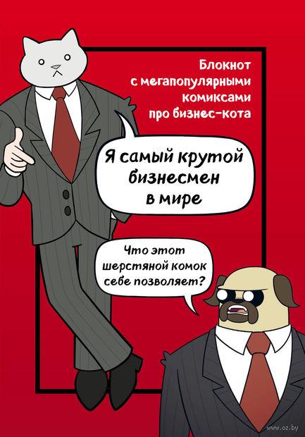 """Блокнот """"Бизнес-кот. Блокнот с комиксами"""" (А5) — фото, картинка"""