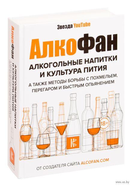 Алкогольные напитки и культура пития — фото, картинка