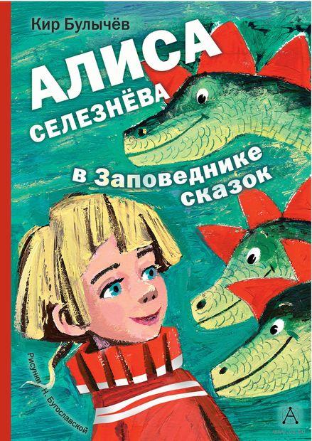 Алиса Селезнёва в Заповеднике сказок — фото, картинка