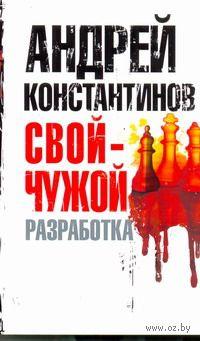 Свой - чужой. Часть 1. Разработка (м). Андрей Константинов