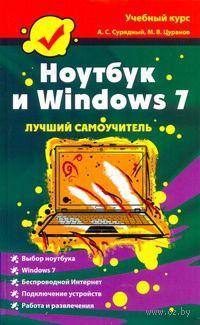 Ноутбук и Windows 7 — фото, картинка