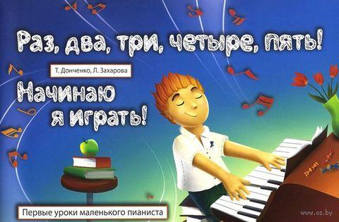 Раз, два, три, четыре, пять! Начинаю я играть!. Татьяна Донченко, Любовь Захарова