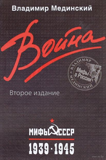 Война. Мифы СССР. 1939-1945 — фото, картинка