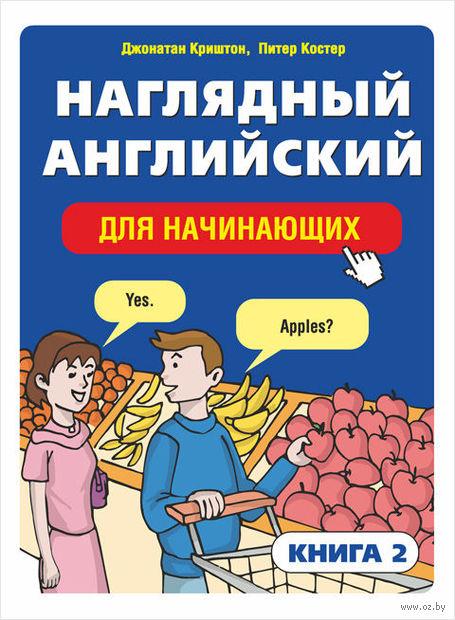 Наглядный английский для начинающих. Книга 2 — фото, картинка