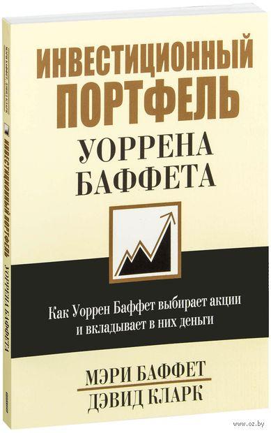 Инвестиционный портфель Уоррена Баффета — фото, картинка