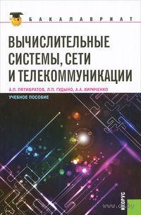 Вычислительные системы, сети и телекоммуникации — фото, картинка