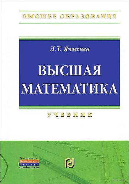 Высшая математика. Л. Ячменев