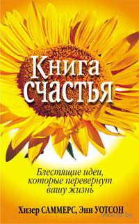 Книга счастья. Хизер Саммерс, Энн Уотсон