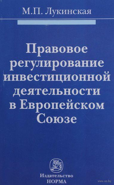 Правовое регулирование инвестиционной деятельности в Европейском Союзе. М. Лукинская