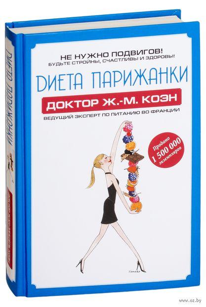 """Доктор жан-мишель коэн """"диета парижанки"""" — прочие книги — купить."""