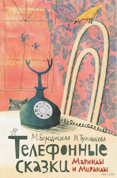 Телефонные сказки Маринды и Миранды. Наталья Тумашкова, Марина Бородицкая