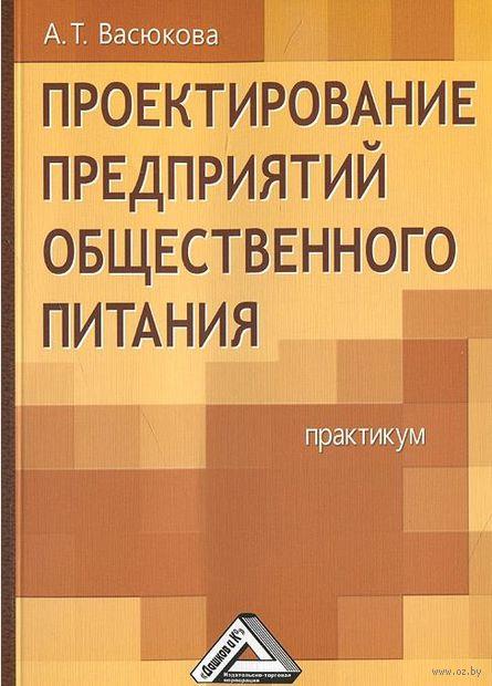 Проектирование предприятий общественного питания. Анна Васюкова