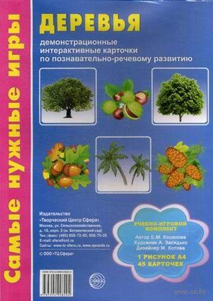 Деревья. Демонстрационные интерактивные карточки по познавательно-речевому развитию