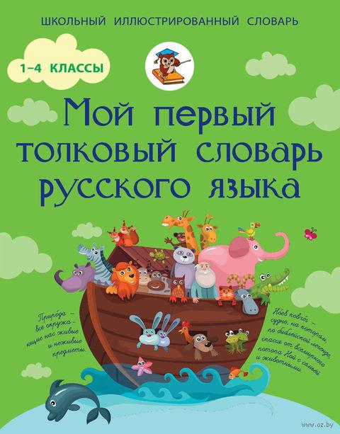 Мой первый толковый словарь русского языка. Филипп Алексеев