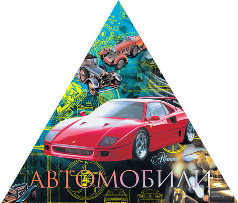 Автомобили (треугольник). А. Русакова