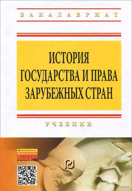 История государства и права зарубежных стран. О. Бельчук, С. Евтушенко