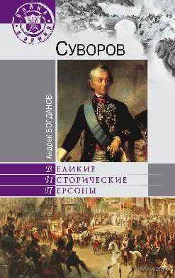 Суворов. А. Богданов