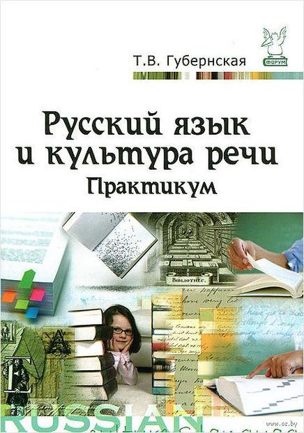 Русский язык и культура речи. Практикум. Т. Губернская