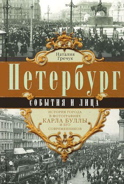 Петербург. События и лица. Наталия Гречук