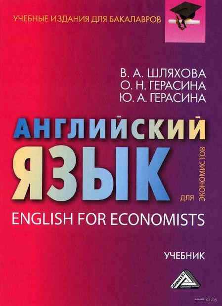 Английский язык для экономистов. Ольга Герасина, Юлия Герасина, Валентина Шляхова