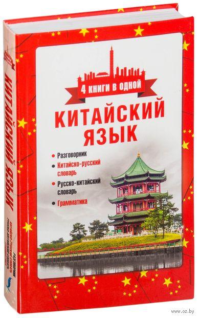 Китайский язык. Разговорник, китайско-русский словарь, русско-китайский словарь, грамматика